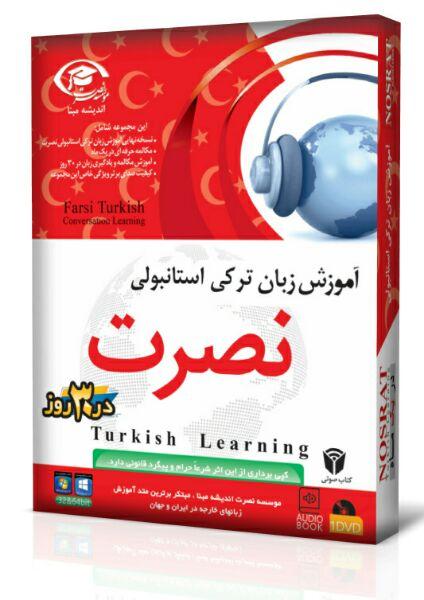 آموزش زبان ترکی استانبولی به روش نصرت