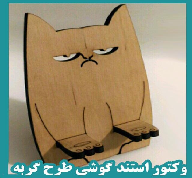 استند گوشی طرح گربه