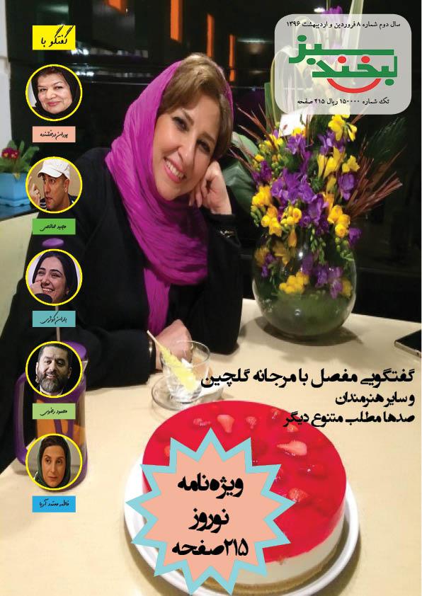 مجله لبخند سبز  شماره 8 ویژه نوروز 96