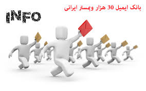 بانک ایمیل ایرانی مشاغل
