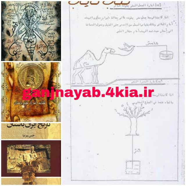 مجموعه کامل چشم طلایی 1 تا چهار میراث زرین گنج باستان کتاب رمز یاب علائم نشانه دفینهقدیمی ترین کتاب ها انواع نماد های حیوانی و سنبل های آیینی  و مذهبی