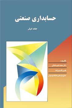 حسابداری صنعتی 1 و 2 و 3 دکتر محمد قسیم عثمانی - دانشگاه شهید بهشتی