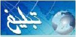جایگاه تبلیغ در اسلام