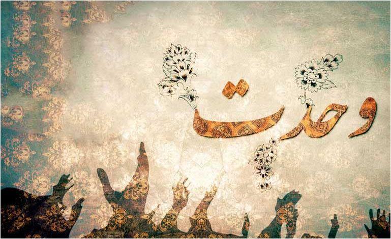 وحدت در اسلام