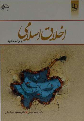 کتاب اخلاق اسلامی مبانی و مفاهیم+نمونه  سوالات نوع فابل:pdf