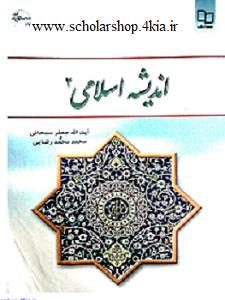 دانلود کتاب اندیشه اسلامی2(pdf)