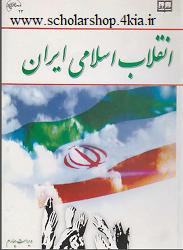 دانلود کتاب انقلاب اسلامی ایران(جمعی از نویسندگان)