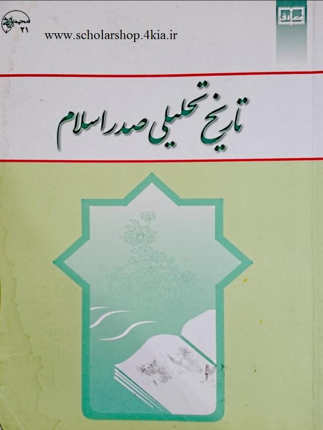 دانلودکتاب تاریخ تحلیلی صدر اسلام(pdf)
