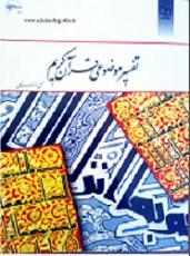 دانلود کتاب تفسیر موضوعی قرآن کریم(pdf)