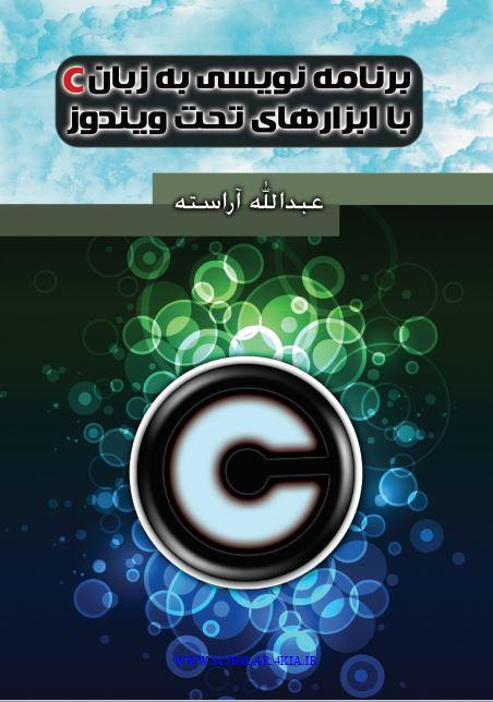دانلود کتاب برنامه نویسی به زبان C با ابزار های تحت ویندوز+ pdf