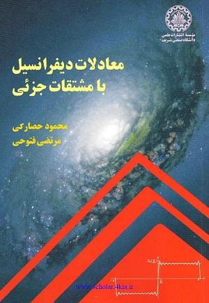 دانلود کتاب معادلات دیفرانسیل با مشتقات جزیی+ pdf