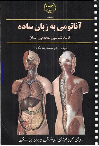 دانلود کتاب آناتومی به زبان ساده (کالبدشناسی عمومی انسان)