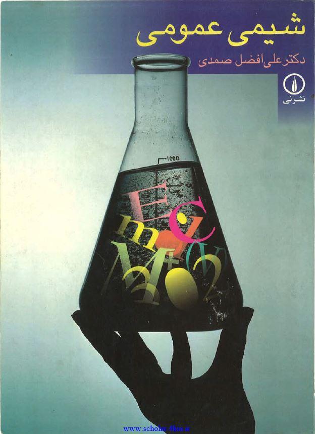 دانلود کتاب شیمی عمومی بخش نخست+pdf
