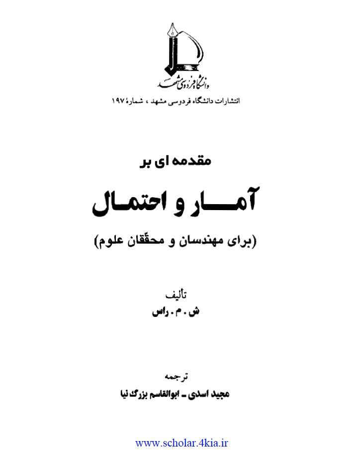 دانلود کتاب مقدمه ای بر آمار و احتمال (برای مهندسان و محققان علوم+ pdf