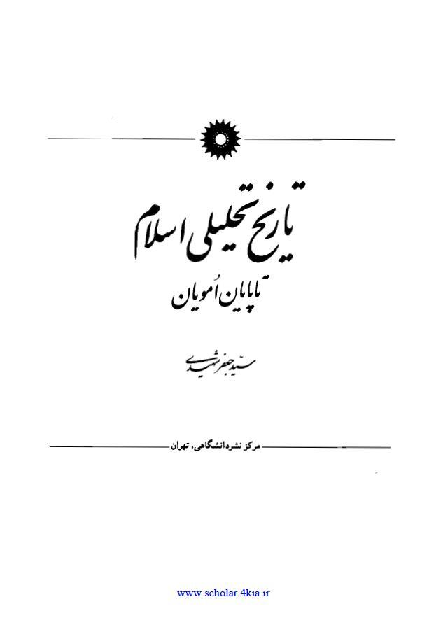 دانلود کتاب تاریخ تحلیلی اسلام تا پایان امویان+ pdf
