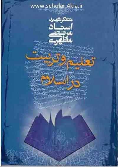 دانلود کتاب تعلیم و تربیت در اسلام+ pdf