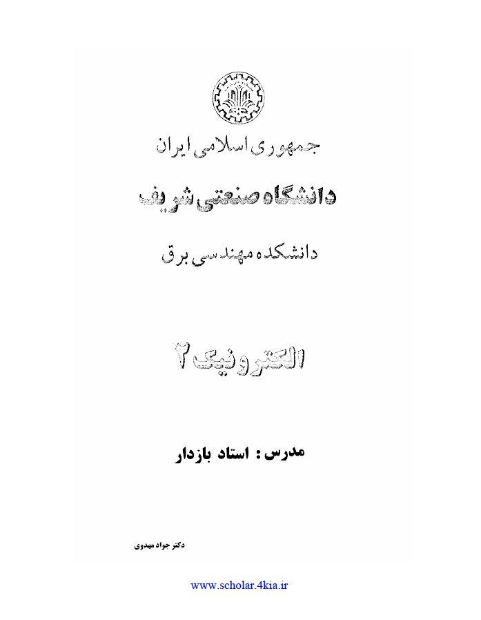 دانلود جزوه الکترونیک 2+ pdf