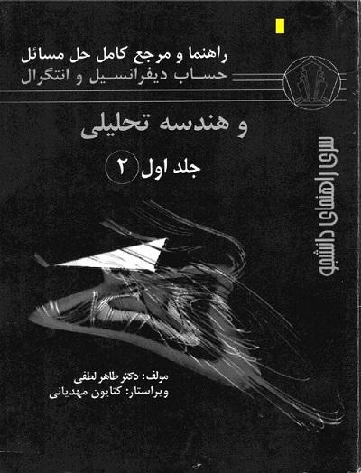دانلود کتاب راهنما و مرجع کامل حل مسائل حساب دیفرانسیل و انتگرال و هندسه تحلیلی - جلد اول2+pdf