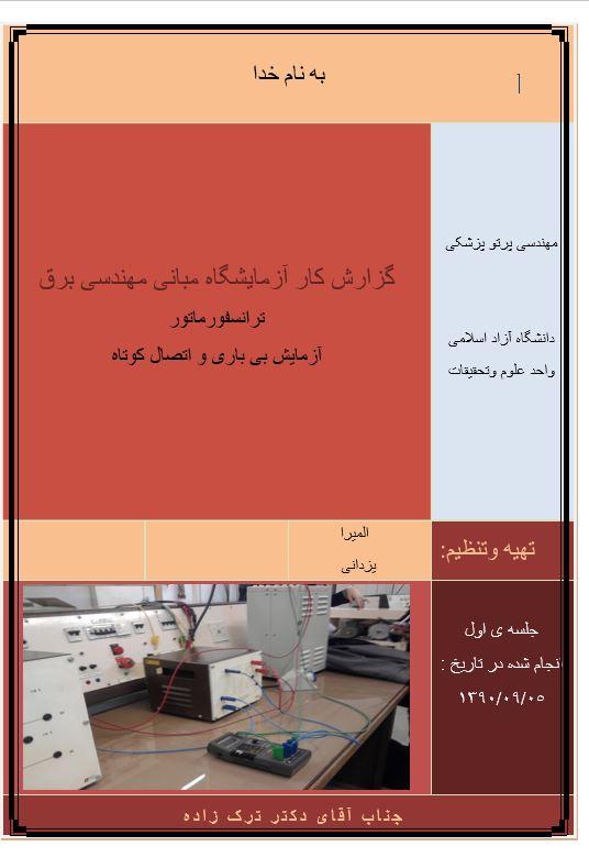دانلود گزارش کار مبانی برق2+ pdf