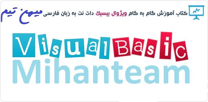 آموزش گام به گام ویژوال بیسیک دات نت به زبان فارسی