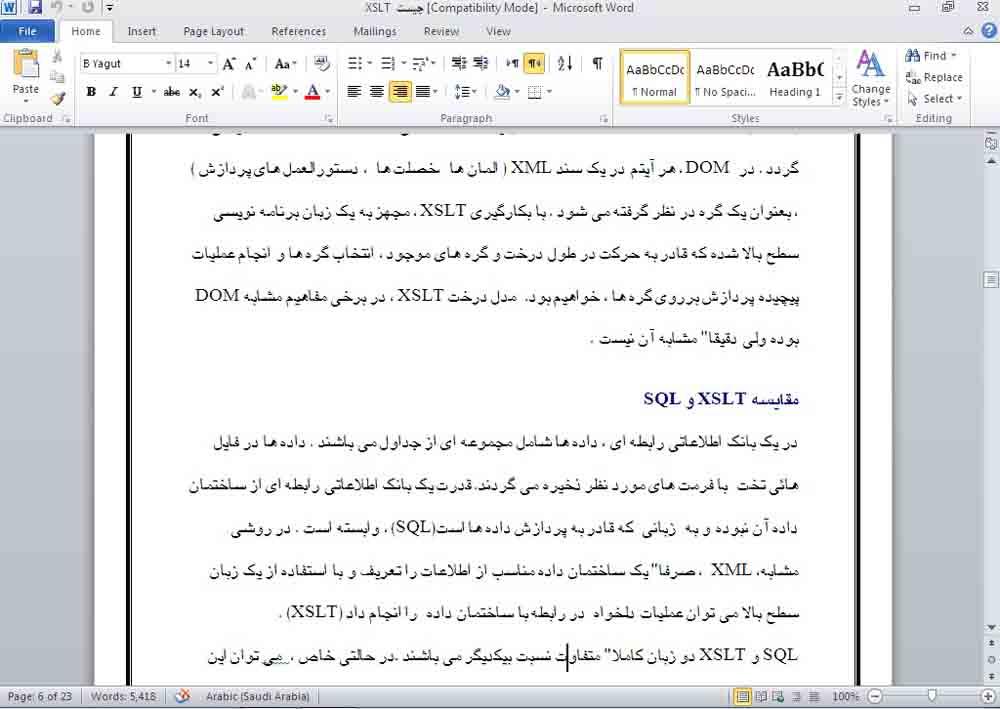 دانلود مقاله XSLT چیست؟