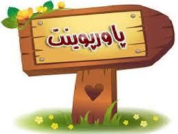 پاورپوینت آشنایی با نظامهای مدیریتی دولت جمهوري اسلامي ايران