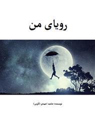 کتاب رویای من