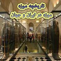 موزه و تاریخچه آن در ایران و جهان