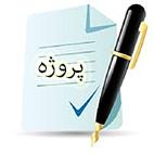 تأسیس و راه اندازی مهدکودک و آمادگی ( پیش دبستانی )