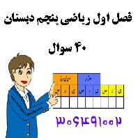 پنجم دبستان - 40 نمونه سوال ریاضی از فصل اول کتاب ریاضی پنجم دبستان