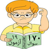 ریاضی چهارم - 19 آزمون با 170 نمونه سوال امتحان ریاضی از کل کتاب ریاضی چهارم دبستان