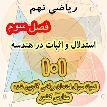 ریاضی نهم - 101نمونه سوال امتحانی فصل سوم  - استدلال و اثبات در هندسه