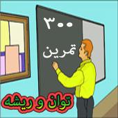 ریاضی نهم - 300 تمرین از فصل 4  - توان و ریشه