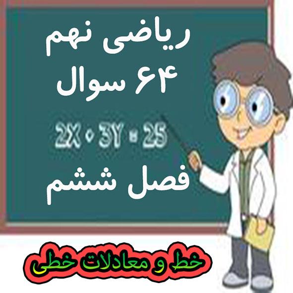 ریاضی نهم - 64 سوال و بیش از 130 تمرین از فصل ششم - خط و معادلات خطی