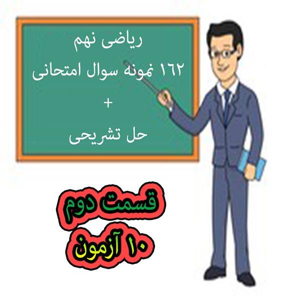ریاضی نهم - 162 نمونه سوال امتحانی ریاضی نهم ( 10 آزمون جداگانه ) + حل تشریحی (قسمت دوم)