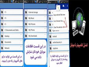 کنترل کامپیوتر با موبایل