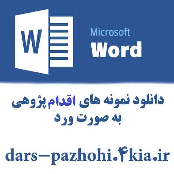 بررسی دلایل افت تحصیلی در درس عربی هشتم