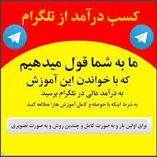 بانک شماره تلگرام برای افزایش ممبر