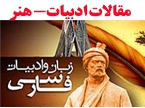 مقاله99_جلوه های طبیعت دراشعار شهریار به انضمام حیدربابایه سلام و سهندیه180ص