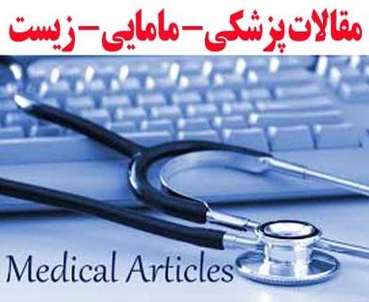 مقاله82_مبارزه ی بیولوژیک با نماتد Meloidogyne توسط باکتری Pasteuria penetrans