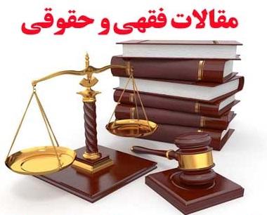 مقاله107_ضوابط و قواعد فقهی حاکم بر تحقیقات مقدماتی جرایم منافی عفت با تأکید بر تحولات قوانین موضوعه کیفری32ص
