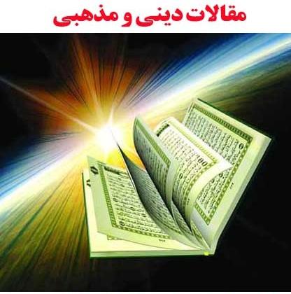 مقاله66_بررسی و مشخص نمودن معنای حق و مصادیق آن در قرآن و روایات110ص