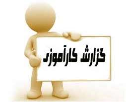 مقاله3_اصول برنامه ریزی و سرپرستی واحدهای کسب و کار