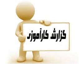 236_گزارش کارآموزی کارخانجات ایران مرینوس  قم 112 ص