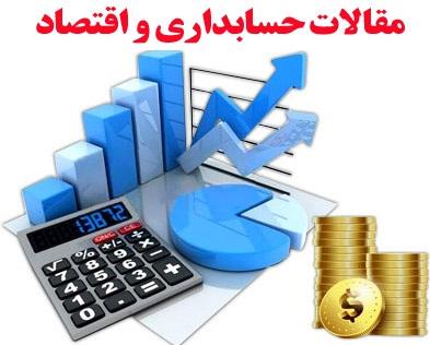 مقاله12_تعیین بهای سرمایه فکری در حسابداری