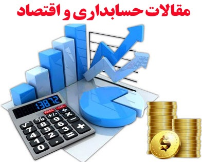 مقاله19_مدل توسعه حسابداري مدیریت در ایران
