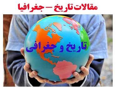 مقاله6_زمين شناسي ایران