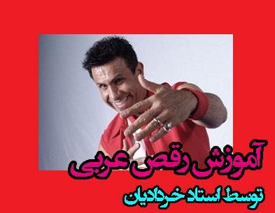 آموزش رقص عربی پکیج شماره 1