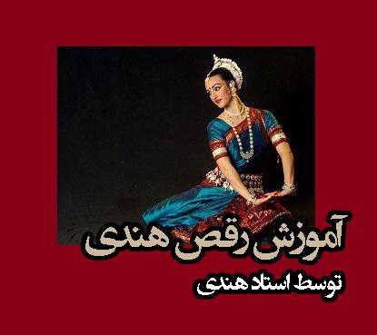 آموزش رقص هندی
