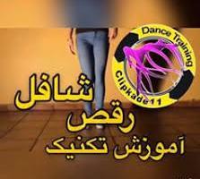 آموزش گام به گام ورزش شافل به زبان فارسی